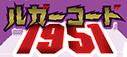ルガーコード1951