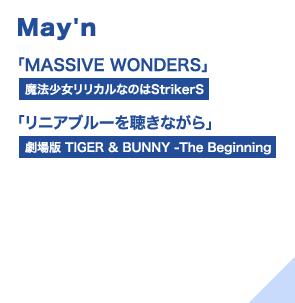 May'n「MASSIVE WONDERS」(魔法少女リリカルなのはStrikerS)、「リニアブルーを聴きながら」(劇場版 TIGER&BUNNY -The Beginning)