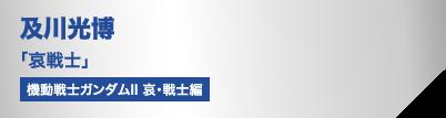 及川光博「哀戦士」(機動戦士ガンダムII 哀・戦士編)