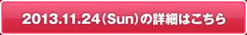 2013.11.24(Sun)の詳細はこちら