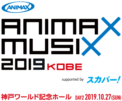 ANIMAX MUSIX 2019 KOBE supported by スカパー 神戸ワールド記念ホール DAY2 2019.10.27(SUN)