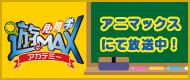 遊びMAX
