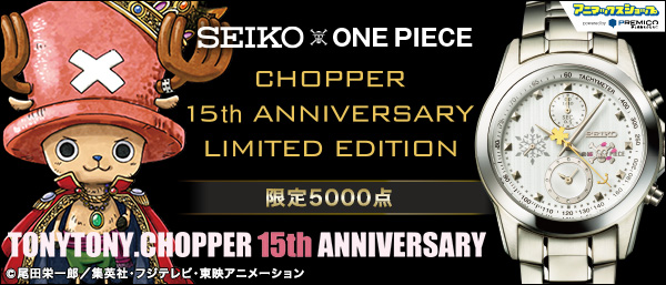 [SEIKO × ONE PIECE] CHOPPER 15th ANNIVERSARY LIMITED EDITION