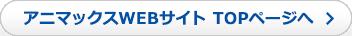 アニマックスWEBサイト TOPページへ