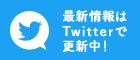 最新情報はTwitterで更新中!