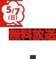 5/7日 無料放送