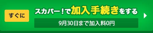 すぐにスカパー!で加入手続きをする WEBからの申込みなら500円割引