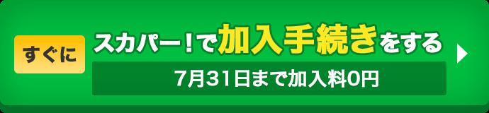 すぐにスカパー!で加入手続きをする 7月31日まで加入料0円