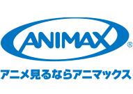 アニメ見るならアニマックス