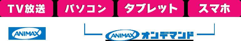 join program 35 - 人気ラジオ番組『ミュ~コミ+プラス』がついにテレビになりました!アニメトークバラエティ『ミュ~コミ+プラスTV presented by アニマックス』!