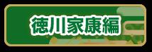 徳川家康編
