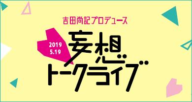 吉田尚記プロデュース妄想トークライブ