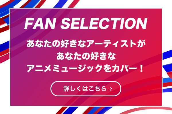 FANSELECTION