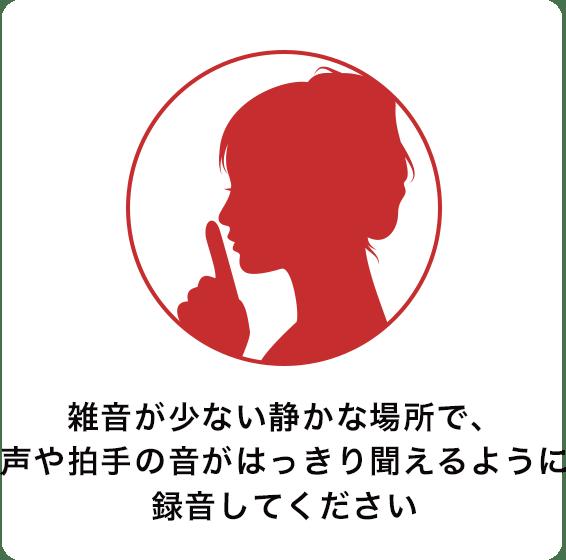 雑音が少ない静かな場所で、声や拍手の音がはっきり聞えるように録音してください