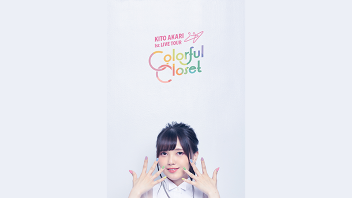 鬼頭明里 1st LIVE TOUR「Colorful Closet」ANIMAX Special Edition