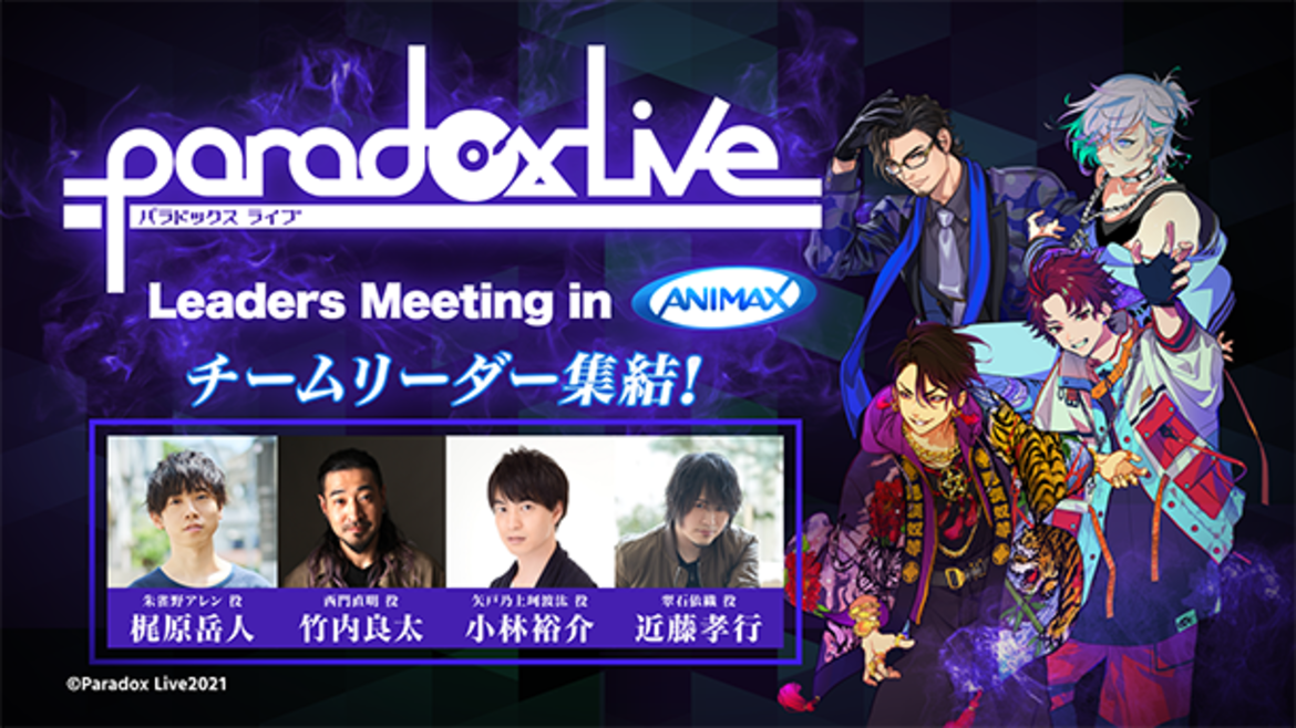 Paradox Live Leaders Meeting in ANIMAX