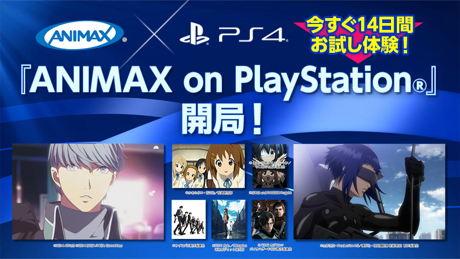 ANIMAX on PlayStation 180305
