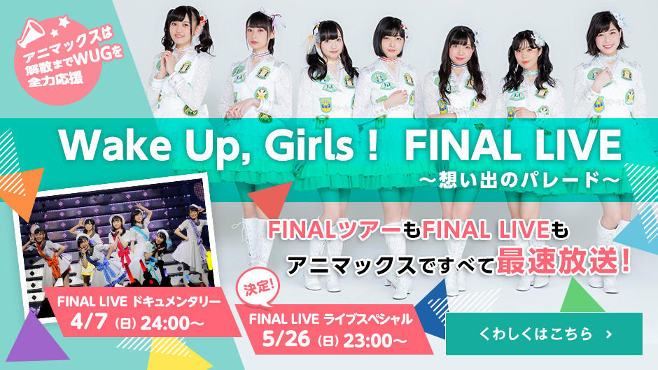 「Wake Up, Girls! FINAL TOUR」特集