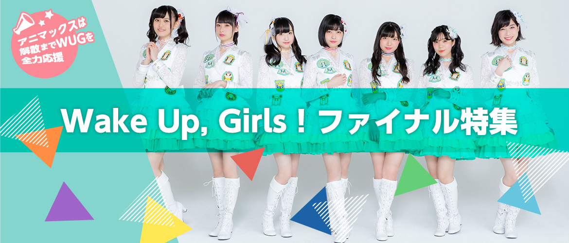 Wake Up, Girls! FINAL 特集